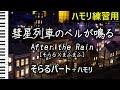 彗星列車のベルが鳴る(そらるパート+ハモ)/ After the Rain[そらる×まふまふ](ハモリ練習用)