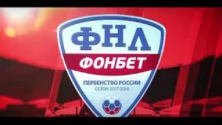 ФОНБЕТ-Первенство России по футболу-2017/18. Выпуск 13