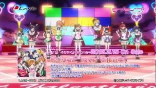 【ラブライブ!】μ's 4th Single「もぎゅっと