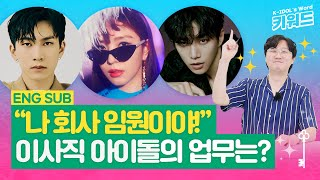 "ENG) ""나 회사 임원이야!"" ⭐보아, 강타, 2PM, 비투비 서은광⭐ 아이돌 이사는 어…"