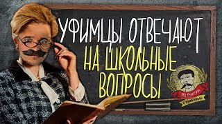 Из России с любовью. Special Уфимцы отвечают на школьные вопросы