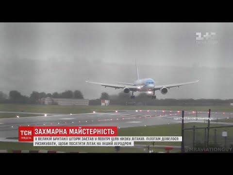 ТСН: Жінка-пілот посадила літак боком під час шторму