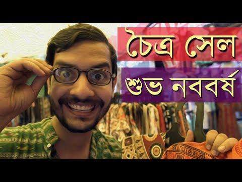 সেল  সেল  সেল ! শুভ বাংলা নববর্ষ -  ডি.জে বাপনের চৈত্র সেলের গান | DJ BAPON NEW SONG thumbnail