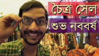 সেল  সেল  সেল ! শুভ বাংলা নববর্ষ -  ডি.জে বাপনের চৈত্র সেলের গান   DJ BAPON NEW SONG