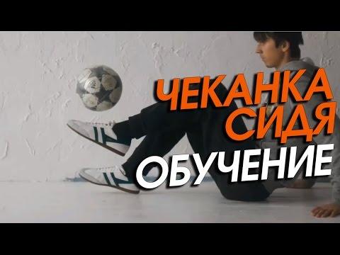 фристайл футбол видео обучение