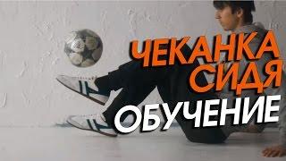 Футбольный Фристайл Обучение #1. Чеканка мяча сидя