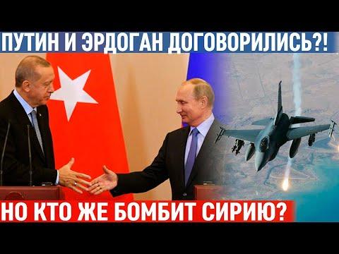 Эрдоган договорился с Путиным?! Но Россия ударила по мирным жителям в Сирии! Идлиб под ударом!