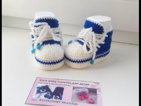 Пинетки крючком кеды для новорожденных подробные схемы