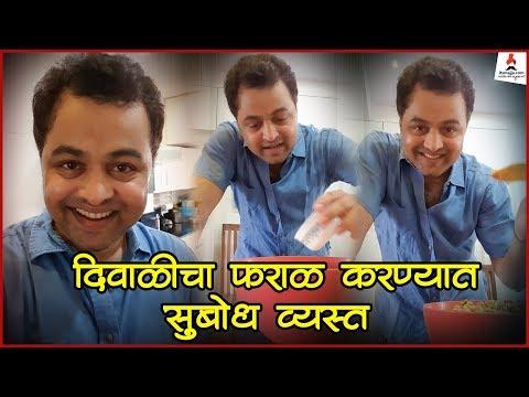 दिवाळीचा फराळ करण्यात सुबोध व्यस्त | Subodh Bhave | Diwali Special | Itsmajja