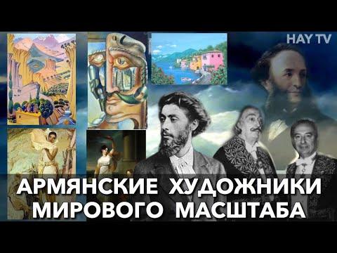 Армянские художники мирового масштаба