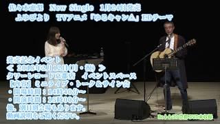 佐々木恵梨【Single】ふゆびより (TVアニメ「ゆるキャン△」EDテー マ) [...