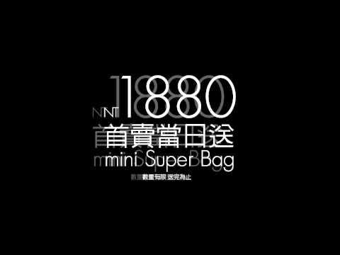 2013 BANANA TAIPEI SUPER BAG 0724魔力上市