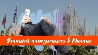 Уличный иллюзионист в Милане со стеклянными (акриловыми) шарами на площади перед Duomo