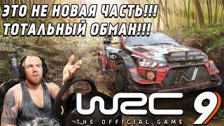ОБЗОР WRC 9 - ОЧЕРЕДНОЙ ПРОВАЛ! ЭТО DLC А НЕ НОВАЯ ЧАСТЬ