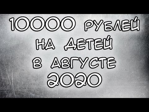 В Госдуме одобрили продление 10 тысяч рублей на август 2020