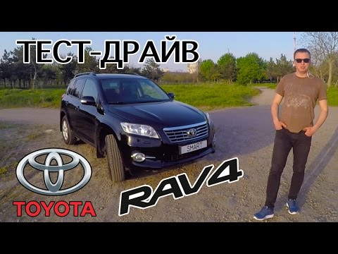 Toyota RAV4 2011 (2.0 вариатор) Тест-Драйв. Андрей SMART.