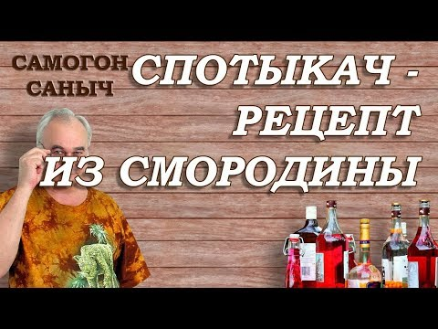 Как сделать СПОТЫКАЧ из смородины? Пошаговый рецепт / Самогон Саныч