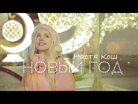 Настя Кош - Новый Год (feat. Макар Карелин)