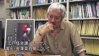 青年座スタジオ公演No.122『江戸怪奇譚~ムカサリ』 http://seinenza.co...