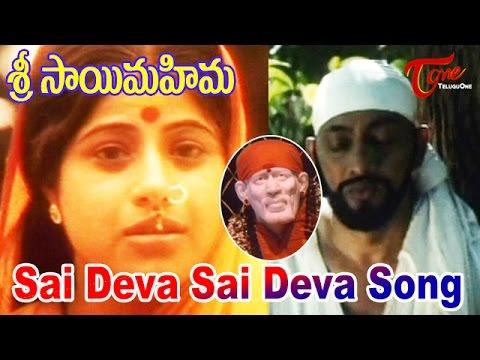 Sai Deva Song from Sri Sai Mahima Movie | Sai Prakash, Murali Mohan, Jaya Sudha