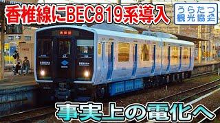 【ダイヤ改正2019春】香椎線に蓄電池電車BEC819系導入!事実上の電化へ