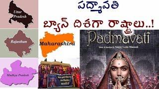 Padmavati Controversy Update : Chief Ministers Against Release   Oneindia Telugu