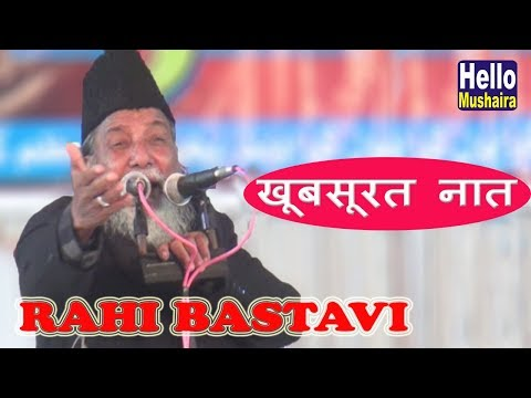 Rahi Bastavi latest naat | खूबसूरत नात | All India Natiya Mushaira Azamgarh 2018 HD