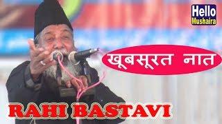 Rahi Bastavi latest naat   खूबसूरत नात   All India Natiya Mushaira Azamgarh 2018 HD