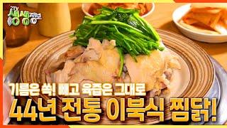 [2TV 생생정보] 기름은 쏙~빼고 육즙은 그대로♨ 44년 전통 이북식 찜닭! | KBS 210930 방송