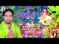 Download केरवा जे फरे ला घवद से - Kerva Je Phare La Ghawad Se - Birbal Singh - 2017 Bhojpuri Chhath Song MP3 song and Music Video