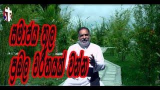 සමාජය තුල ප්රබල චරිතයක් වන්න Catholic Sinhala Preaching Thought For The Day  11th   July   2020