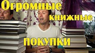 ОГРОМНЫЕ книжные покупки июль. book haul