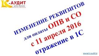 Изменение реквизитов для оплаты ОПВ и СО с 11 апреля 2016 года в Казахстане.