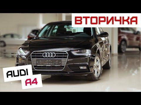 Audi A4 B8 | Ауди А4 | Покупка, ремонт, обслуживание