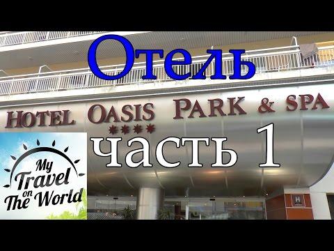 Hotel Oasis Park, Ллорет-де-Мар - Испания