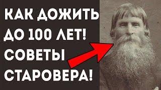 Советы старовера долгожителя! Как прожить до 100 лет! Про здоровье и долголетие