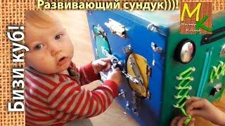 DIY Бизи куб своими руками | Busybox | Мастер Костя(, 2016-10-30T05:30:00.000Z)