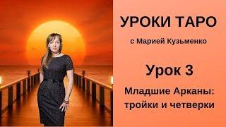Уроки Таро с Марией Кузьменко. Урок 3: Тройки и Четверки