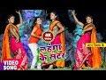 4K - नईहर में रही त ईयार मारे ससुरा में रही त भतार मारे || Chitranjan Chitra || New Bhojpuri Video