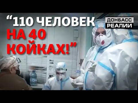 Коронавирус атакует «ДНР» и «ЛНР» | Донбасc Реалии