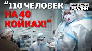 Коронавирус атакует ДНР и ЛНР Донбасc Реалии