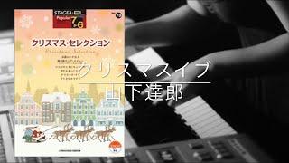 STAGEA・EL ポピュラー 7~6級 Vol.73 クリスマス・セレクション 演奏:itsuka 使用機種:ELS-02C.