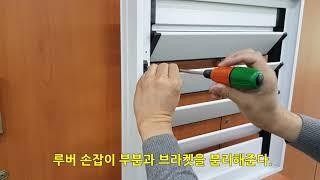 (에어컨연동루버)전동실린더 설치 영상