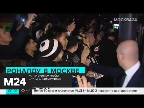 """""""Ювентус"""" приехал в Москву на игру с """"Локомотивом"""" - Москва 24"""