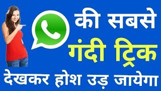 WhatsApp New Amazing Tricks That Blow Your Mind August 2018 || By Online Tricks & Offers.