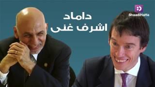 داماد اشرف غنی - شادی هاها / President Ghani's son in law - ShaadiHaHa