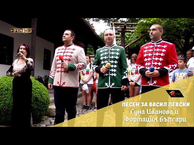 """ГУНА ИВАНОВА и """"БЪЛГАРИ"""" - Песен за Васил Левски / GUNA IVANOVA &"""