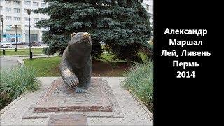 Александр Маршал Лей Ливень Пермь 2014