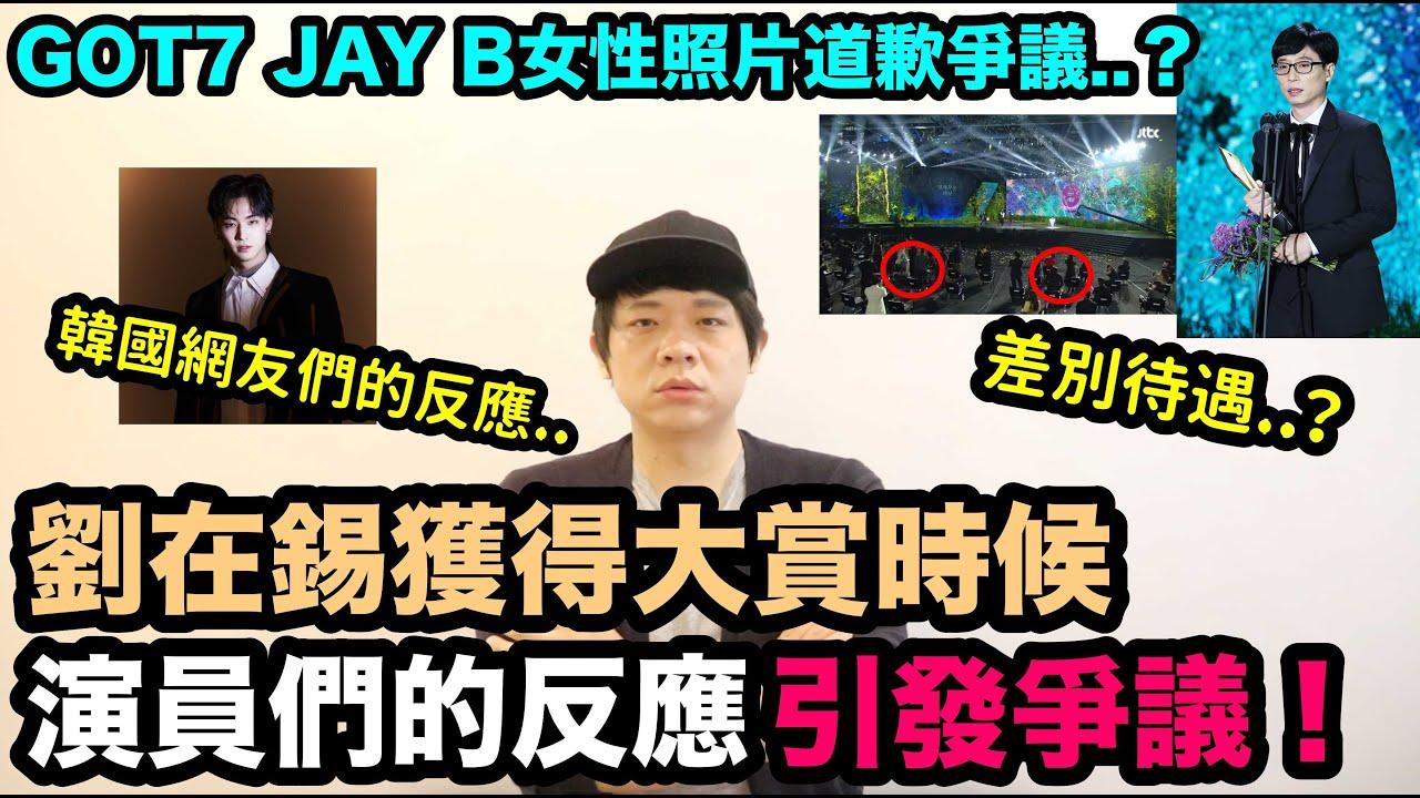 差別對待..? 劉在錫獲得大賞時候 演員們的反應引發爭議!/GOT7 JAY B女性照片爭議!韓國網友們的反應!DenQ
