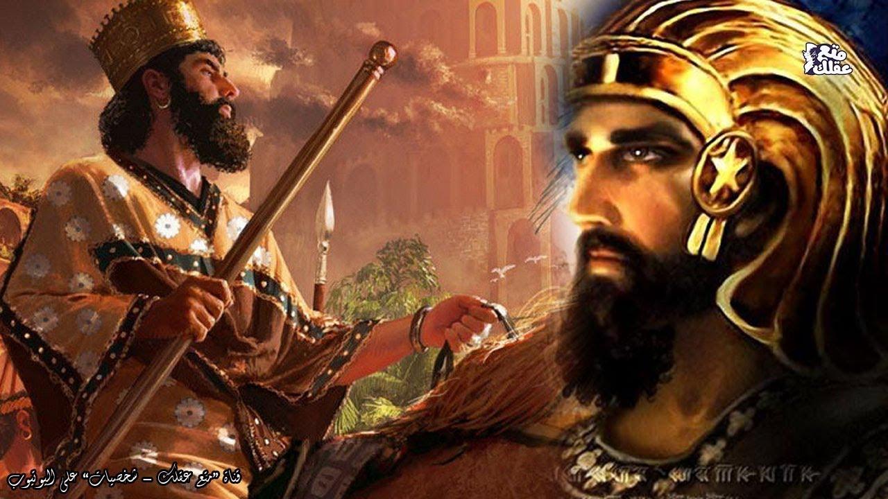 كورش العظيم | أول ملوك فارس - ذو القـرنـيـن ام الـرجـل الــمـ ـقدس ؟! -  YouTube